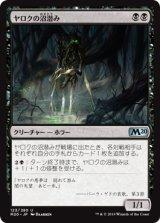 ヤロクの沼潜み/Yarok's Fenlurker 【日本語版】 [M20-黒U]《状態:NM》
