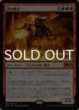 炎の騎兵/Cavalier of Flame 【日本語版】 [M20-赤MR]