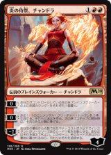 炎の侍祭、チャンドラ/Chandra, Acolyte of Flame 【日本語版】 [M20-赤R]