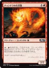 チャンドラの火炎猫/Chandra's Embercat 【日本語版】 [M20-赤C]
