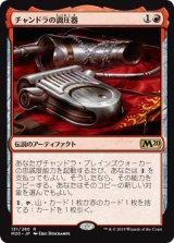 チャンドラの調圧器/Chandra's Regulator 【日本語版】 [M20-赤R]