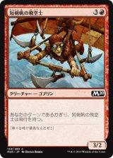 短剣帆の飛空士/Daggersail Aeronaut 【日本語版】 [M20-赤C]《状態:NM》