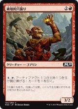 破壊的穴掘り/Destructive Digger 【日本語版】 [M20-赤C]《状態:NM》