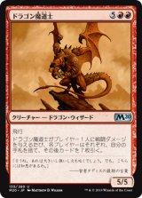 ドラゴン魔道士/Dragon Mage 【日本語版】 [M20-赤U]《状態:NM》