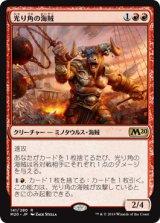 光り角の海賊/Glint-Horn Buccaneer 【日本語版】 [M20-赤R]