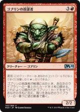 ゴブリンの首謀者/Goblin Ringleader 【日本語版】 [M20-赤U]
