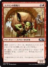 ゴブリンの密輸人/Goblin Smuggler 【日本語版】 [M20-赤C]