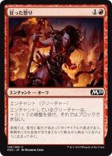狂った怒り/Maniacal Rage 【日本語版】 [M20-赤C]