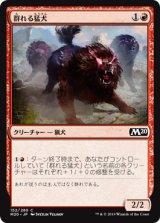 群れる猛犬/Pack Mastiff 【日本語版】 [M20-赤C]