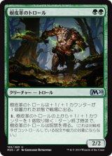 樹皮革のトロール/Barkhide Troll 【日本語版】 [M20-緑U]