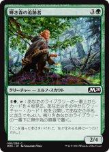 輝き森の追跡者/Brightwood Tracker 【日本語版】 [M20-緑C]