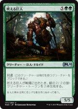 吠える巨人/Howling Giant 【日本語版】 [M20-緑U]《状態:NM》
