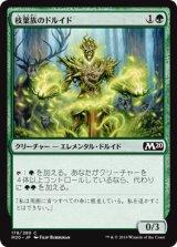 枝葉族のドルイド/Leafkin Druid 【日本語版】 [M20-緑C]