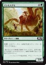 マンモスグモ/Mammoth Spider 【日本語版】 [M20-緑C]