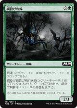 網投げ蜘蛛/Netcaster Spider 【日本語版】 [M20-緑C]