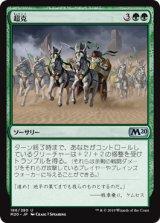 超克/Overcome 【日本語版】 [M20-緑U]《状態:NM》
