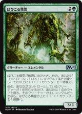 はびこる精霊/Overgrowth Elemental 【日本語版】 [M20-緑U]《状態:NM》
