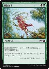 垂直落下/Plummet 【日本語版】 [M20-緑C]