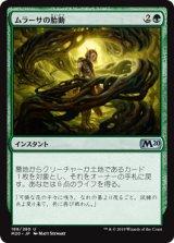 ムラーサの胎動/Pulse of Murasa 【日本語版】 [M20-緑U]《状態:NM》