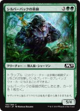 シルバーバックの巫師/Silverback Shaman 【日本語版】 [M20-緑C]