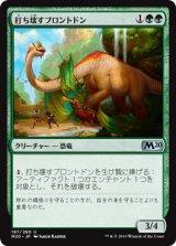 打ち壊すブロントドン/Thrashing Brontodon 【日本語版】 [M20-緑U]《状態:NM》