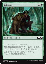 狼族の絆/Wolfkin Bond 【日本語版】 [M20-緑C]《状態:NM》