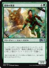 森林の勇者/Woodland Champion 【日本語版】 [M20-緑U]《状態:NM》