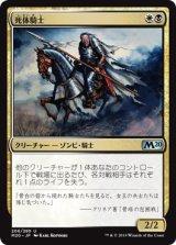 死体騎士/Corpse Knight 【日本語版】 [M20-金U]