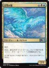天穹の鷲/Empyrean Eagle 【日本語版】 [M20-金U]《状態:NM》