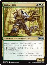 鉄根の大将軍/Ironroot Warlord 【日本語版】 [M20-金U]《状態:NM》
