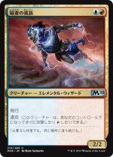 稲妻の嵐族/Lightning Stormkin 【日本語版】 [M20-金U]