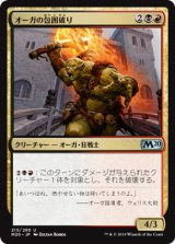 オーガの包囲破り/Ogre Siegebreaker 【日本語版】 [M20-金U]