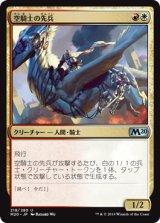 空騎士の先兵/Skyknight Vanguard 【日本語版】 [M20-金U]