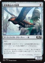 金床鋳込みの猛禽/Anvilwrought Raptor 【日本語版】 [M20-灰C]
