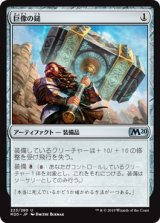 巨像の鎚/Colossus Hammer 【日本語版】 [M20-灰U]《状態:NM》