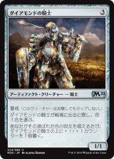 ダイアモンドの騎士/Diamond Knight 【日本語版】 [M20-灰U]《状態:NM》