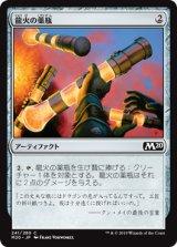 龍火の薬瓶/Vial of Dragonfire 【日本語版】 [M20-灰C]《状態:NM》