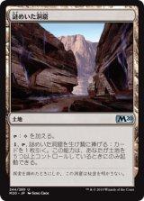 謎めいた洞窟/Cryptic Caves 【日本語版】 [M20-土地U]
