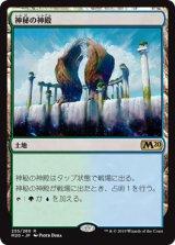 神秘の神殿/Temple of Mystery 【日本語版】 [M20-土地R]