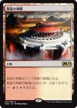 凱旋の神殿/Temple of Triumph 【日本語版】 [M20-土地R]