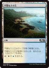 平穏な入り江/Tranquil Cove 【日本語版】 [M20-土地C]《状態:NM》