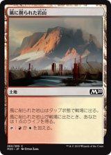 風に削られた岩山/Wind-Scarred Crag 【日本語版】 [M20-土地C]《状態:NM》