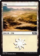 平地/Plains No.264 【日本語版】 [M20-土地C]