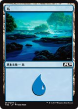 島/Island No.265 【日本語版】 [M20-土地C]
