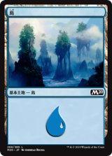 島/Island No.268 【日本語版】 [M20-土地C]