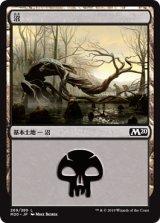 沼/Swamp No.269 【日本語版】 [M20-土地C]