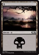 沼/Swamp No.271 【日本語版】 [M20-土地C]