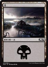 沼/Swamp No.272 【日本語版】 [M20-土地C]