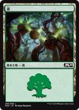 森/Forest No.280 【日本語版】 [M20-土地C]