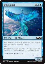 天界の伝書使/Celestial Messenger 【日本語版】 [M20-青C]